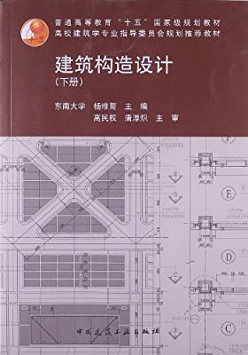 建筑构造设计.pdf