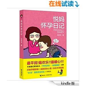 悦妈手绘日记系列:悦妈怀孕日记-kindle商店-亚马逊
