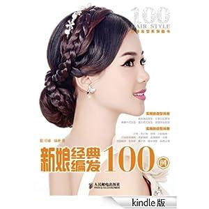 典雅中式发型,复古欧式发 型和浪漫田园发型5个部分,都是影楼摄影