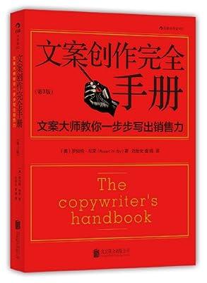 文案创作完全手册:文案大师教你一步步写出销售力.pdf