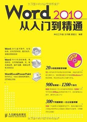 Word 2010从入门到精通.pdf