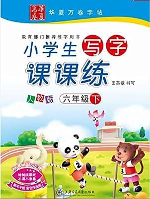 华夏万卷字帖·小学生写字课课练.pdf