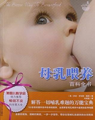 母乳喂养百科全书.pdf