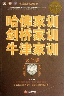 哈佛家训 剑桥家训 牛津家训大全集.pdf