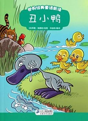 丑小鸭/世界经典童话新读.pdf