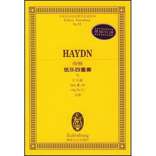 海顿弦乐四重奏 鸟C大调Hob.Ⅲ 39总谱 全国音乐院系教学总谱系列图