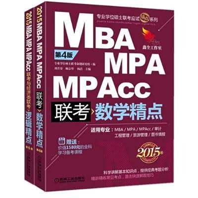 专业学位硕士联考应试精点系列:MBA/MPA/MPAcc管理类联考 逻辑精点+数学精点 [平装].pdf