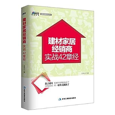建材家居经销商实战42章经.pdf