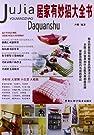 居家有妙招大全书.pdf
