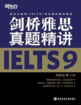 新东方•剑桥雅思真题精讲9.pdf