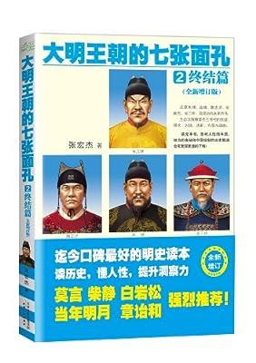 大明王朝的七张面孔2:终结篇.pdf