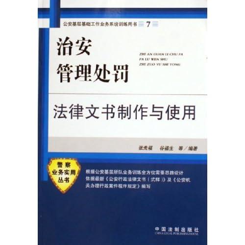 治安管理处罚法律文书制作与使用(公安基层基础工作业务系统训练用书)/警察业务实用丛书