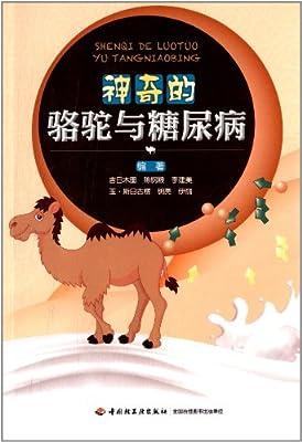 神奇的骆驼与糖尿病.pdf