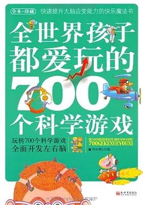 全世界孩子都爱玩的700个科学游戏.pdf