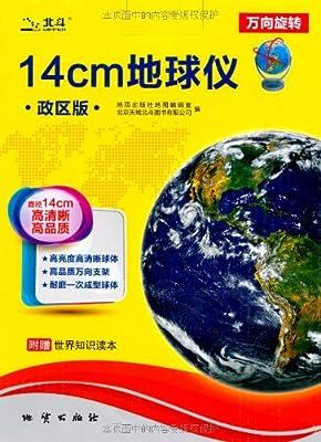 14cm精美地球仪.pdf