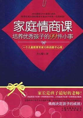 家庭情商课:培养优秀孩子的99件小事.pdf
