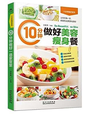 10分钟做好美容瘦身餐.pdf