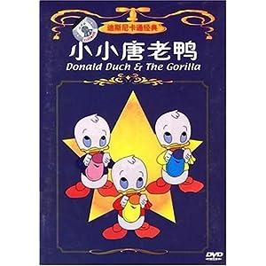 迪斯尼卡通经典:小小唐老鸭(dvd)图片