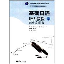 听力日语方法赤道4(教程参考书)/吉冈英幸(合著基础仪操作教学图片