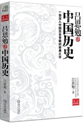 吕思勉讲中国历史.pdf