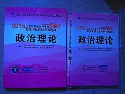 2015年广东省普通高校专插本考试教材 政治理论教材+冲刺模拟试卷.pdf