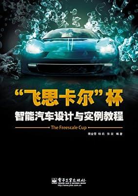 """""""飞思卡尔""""杯智能汽车设计与实例教程.pdf"""