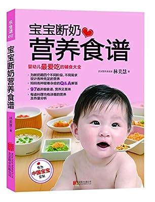 宝宝断奶营养食谱:婴幼儿最爱吃的辅食大全.pdf