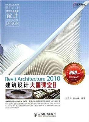 Revit Architecture 2010建筑设计火星课堂.pdf