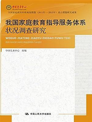 我国家庭教育指导服务体系状况调查研究.pdf