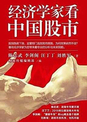 经济学家带你看懂中国股市.pdf