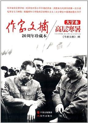 《作家文摘》20周年珍藏本:高层寒暑.pdf