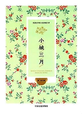 民国女作家小说典藏文库:小城三月.pdf