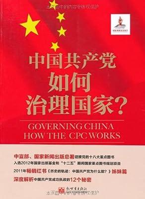 中国共产党如何治理国家?.pdf