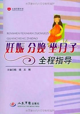 妊娠分娩坐月子全程指导.pdf