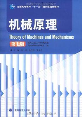 机械原理.pdf