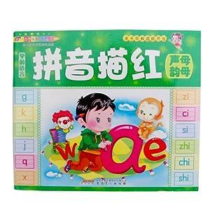学前儿童语言教育作业4答案