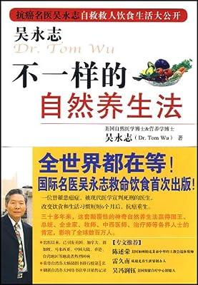 吴永志不一样的自然养生法.pdf