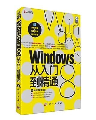 Windows 8 从入门到精通.pdf