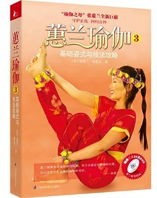 蕙兰瑜伽3.pdf