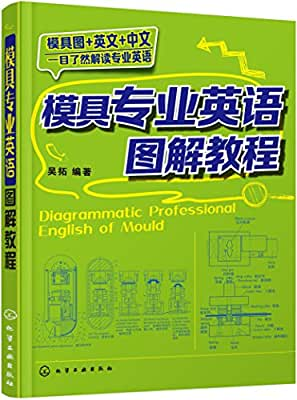 模具专业英语图解教程.pdf