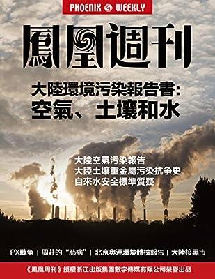香港凤凰周刊 2014年 大陆环境污染报告书:空气、土壤和水.pdf