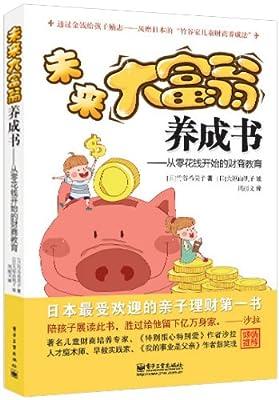 未来大富翁养成书:从零花钱开始的财商教育.pdf