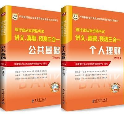 华图•2013银行业从业资格考试讲义、真题、预测三合一:公共基础+个人理财.pdf