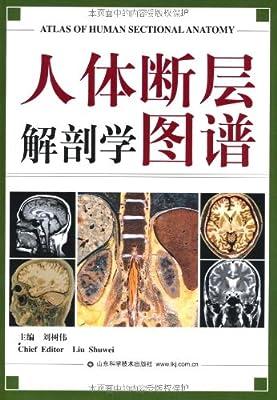 人体断层解剖学图谱.pdf