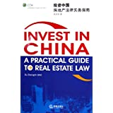 投资中国(房地产法律实务指南)