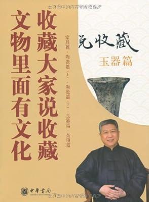 马未都说收藏.pdf