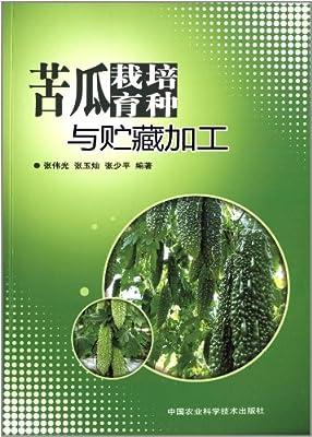 苦瓜栽培育种与贮藏加工.pdf