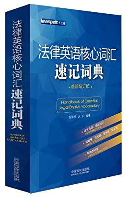 法律英语核心词汇速记词典.pdf