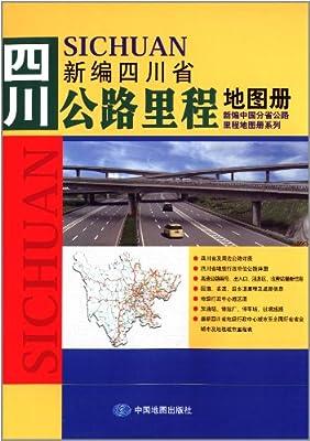 新编四川省公路里程地图册.pdf