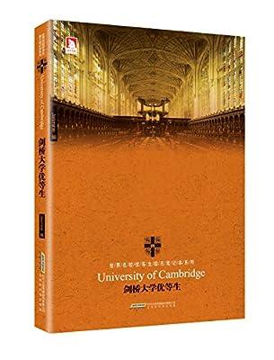 剑桥大学优等生.pdf